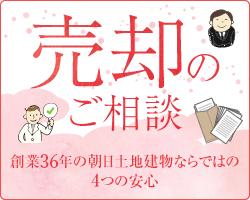 朝日土地建物 横浜店、不動産売却のご相談